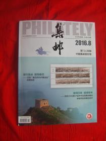 集邮杂志(2016年第08期)