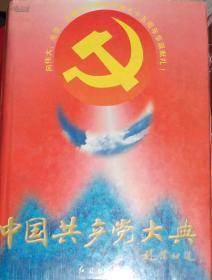 中国共产党大典