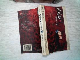 吸血盟1:蓝蝴蝶之吻、、、、
