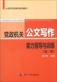 公务员任务任职培训系列教材:党政机关公文写作能力指导与训练(第2版)