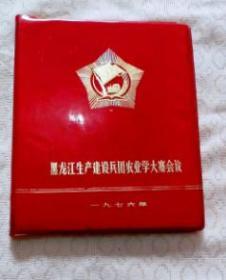 黑龙江生产建设兵团农业学大寨会议 笔记本(已使用一半  内五幅版画)