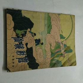 仙镜彩霞(老版插图本)一版一印