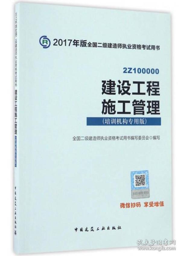 2017年版全国二级建造师执业资格考试用书:建设工程施工管理(培训机构专用版)