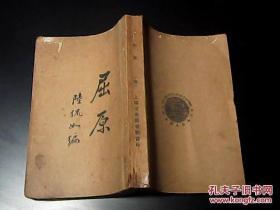 屈原(全)民国十二年七月出版