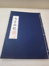 《影旧钞卷子本天台山记》(古逸丛书之二十五) 影印本(非筒子页)线装1册全