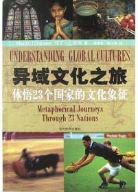 异域文化之旅:体悟23个国家的文化象征