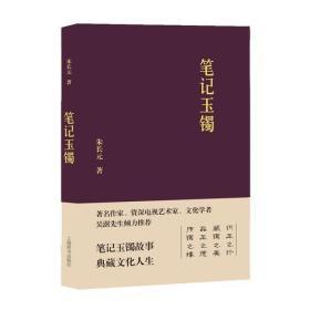 笔记玉镯 精装全新原塑封未拆