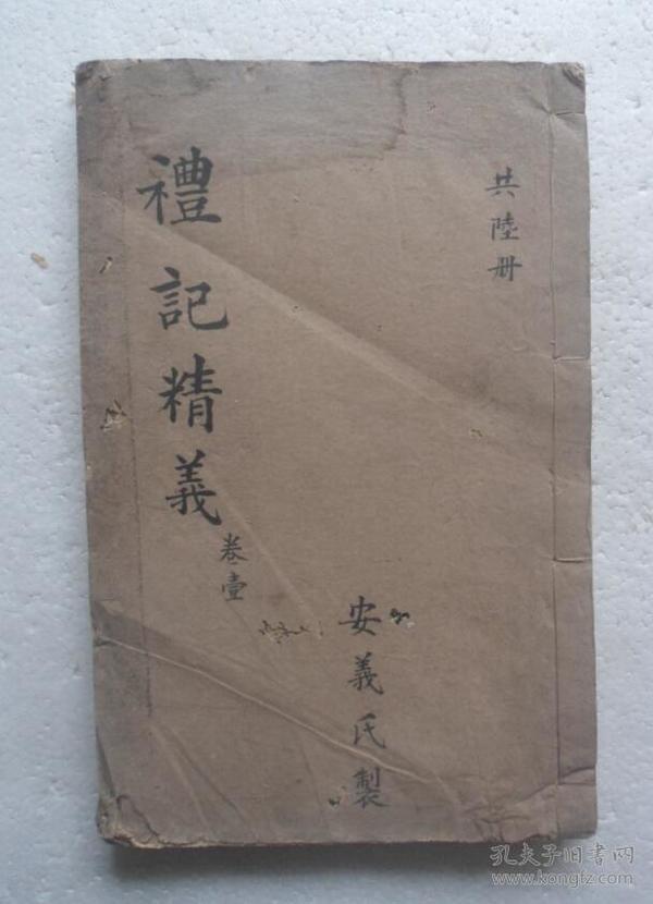 古香阁魏氏藏版 礼记精义旁训 第一卷