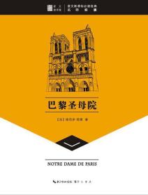 崇文读书馆巴黎圣母院