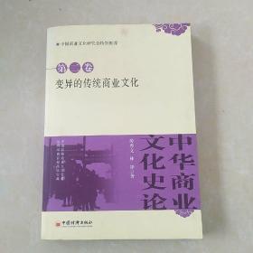 中华商业文化史论:变异的传统商业文化(第2卷)