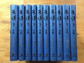 朱谦之文集 全十卷 精装一版一印