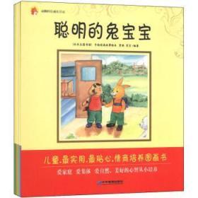 动物村庄成长日记(全6册)