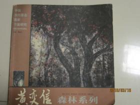 中国当代著名画家个案研究   黄奕信   森林系列