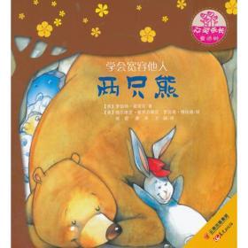 世界名家新经典图画书--心灵成长童话树--两只熊