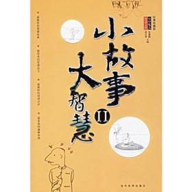 小故事大智慧(II)