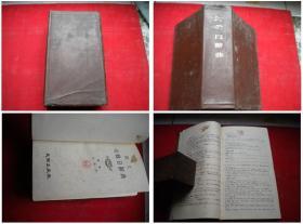 《韩日辞典》,32开精装金素云著,民瑞1983出版,5279号,图书