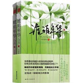 琥珀年华-(全二册) 雪影霜魂 国际文化出版社公司 1900年01月01日 9787512501904