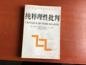 纯粹理性批判  汉译世界学术名著丛书.