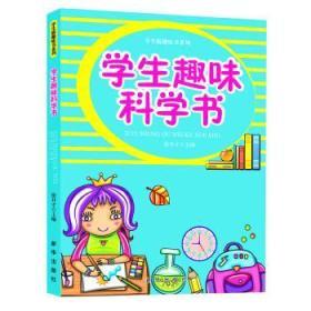 学生趣味书系列--学生趣味科学书(四色)