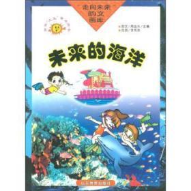 """9787532830770-hs-""""走向未来""""韵文画库 未来的海洋"""