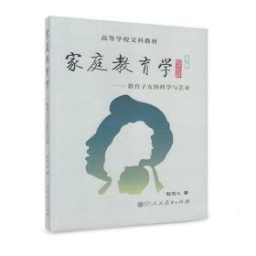 高等学校文科教材 家庭教育学 教育子女的科学与艺术 第三版