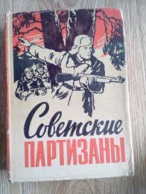 苏联游击队员  俄文版原创版