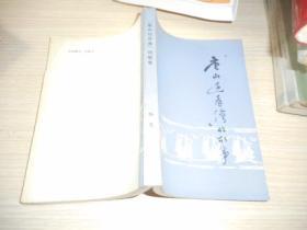 唐山过台湾的故事 一 续集