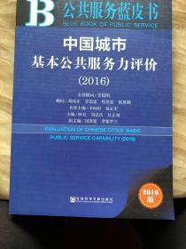 中国城市基本公共服务力评价(2016)