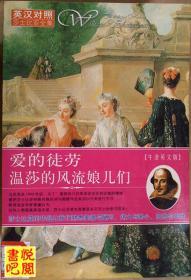 WDC  英汉对照 《莎士比亚全集:爱的徒劳/温莎的风流娘儿们》(馆藏品)