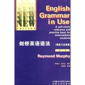 剑桥英语语法 第二版第2版 韩闽红 赵东泓 译 外语教学与研究出版社 9787560010373