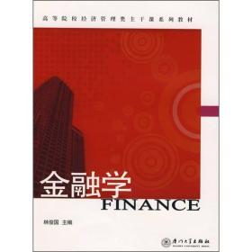 金融学 林俊国 厦门大学出版社 9787561530153