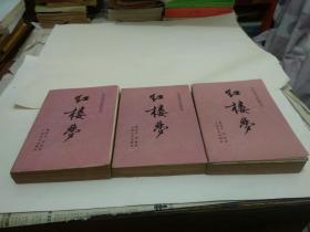 红楼梦   上中下  中国古典文学读本丛书