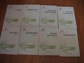 刑法学博士文库(全八册)目录看描述