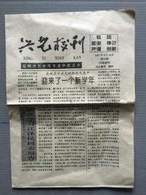 兴艺校刊--盐城兴艺中专97年校刊