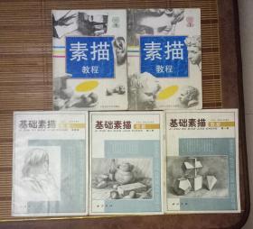 基础素描教程五册