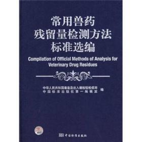 常用兽药残留量检测方法标准选编