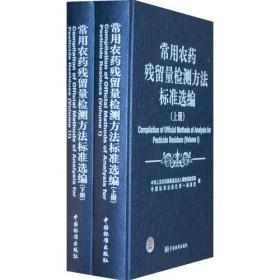 常用农药残留量检测方法标准选编(上下)
