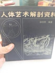 徐欣民编著《人体艺术解剖资料》一册