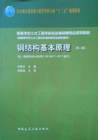 钢结构基本原理(第二版)(按《钢结构设计标准》GB50017-2017编写)