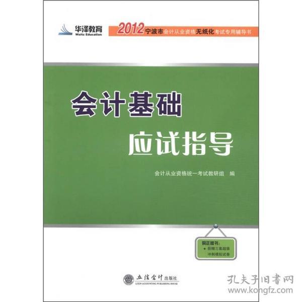 华泽教育·2012宁波市会计从业资格无纸化考试专用辅导书:会计基础应试指导