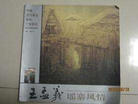 中国当代著名画家个案研究   王孟义  瑶寨风情