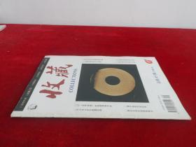 收藏 1996年第9期