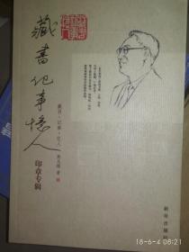 藏书 记事 忆人 印章专辑  作者签赠本 保真
