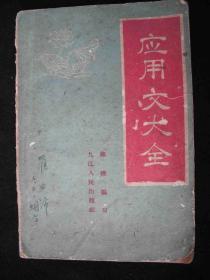 1960年三年自然灾害时期出版的---48开的----【【应用文大全】】---内容丰富---少见