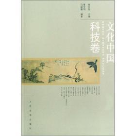 文化中国科技卷人民文学曹文明9787020067374