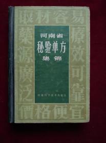 河南省秘验单方集锦(硬精装)