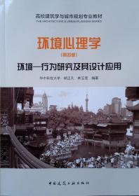 环境心理学——环境-行为研究及其设计应用(第四版)