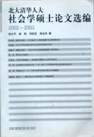 北大清华人大社会学硕士论文选编(2002-2003)