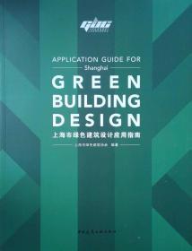 上海市綠色建筑設計應用指南