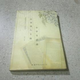 小学生必背古诗词八十首 (彩图)